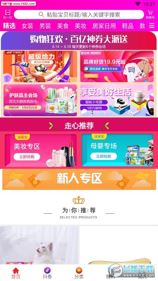 京猫购app1.0.6截图0