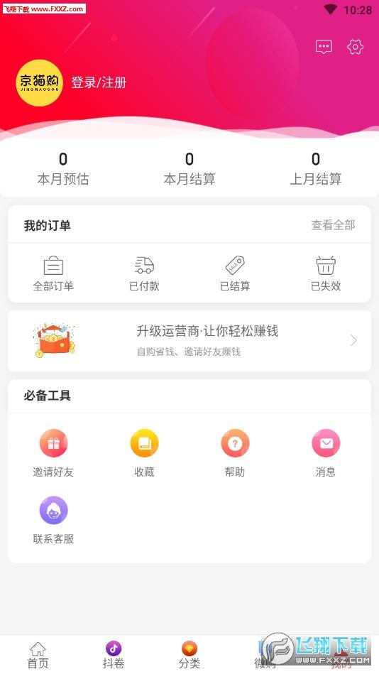 京猫购app1.0.6截图2