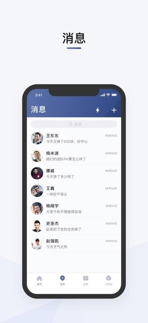 司机部落app2.1.1截图0