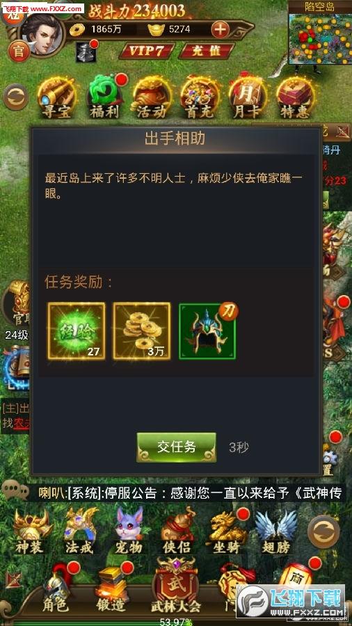 武神传说高爆版1.0截图0
