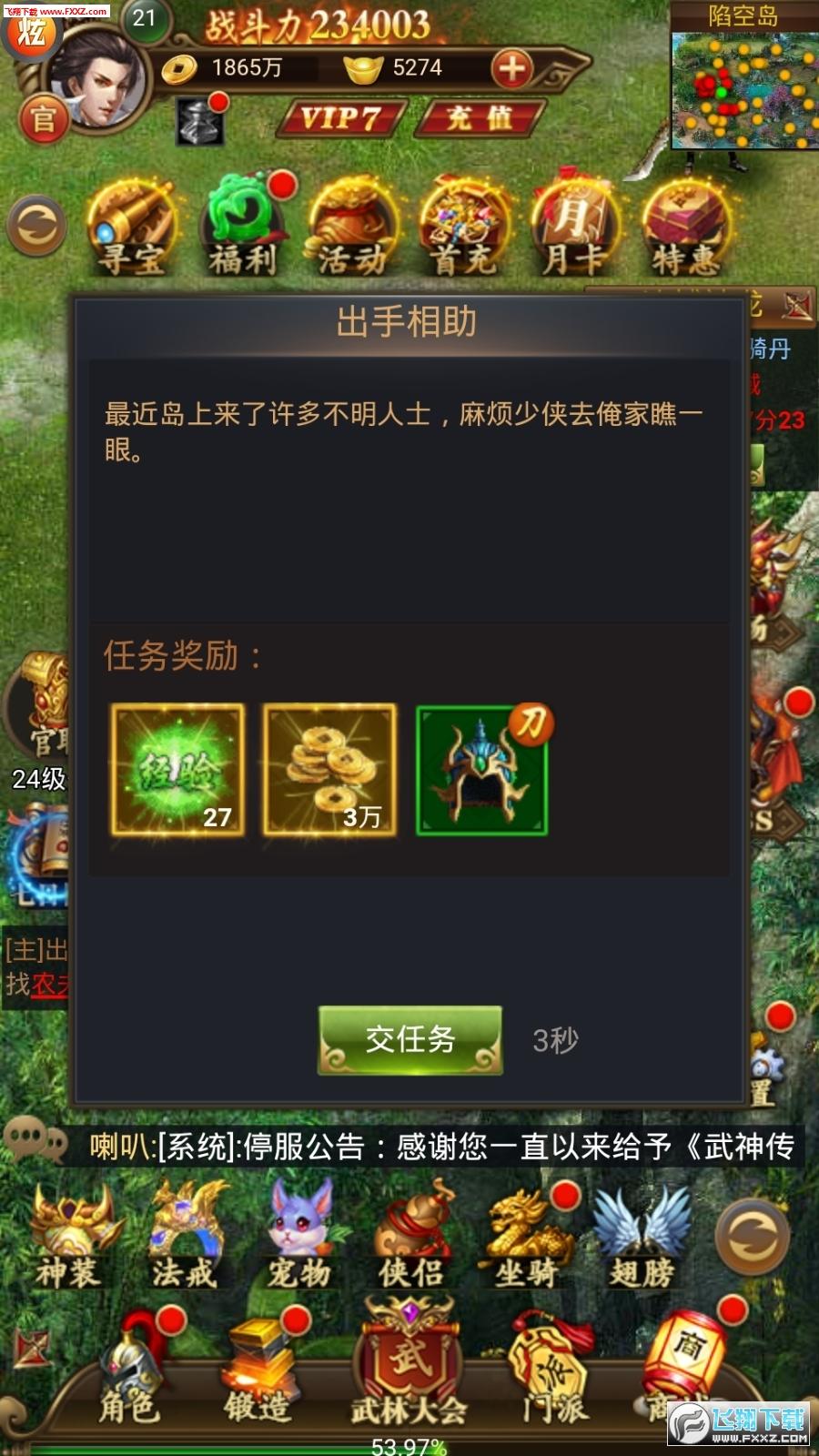 武神传说高爆版1.0截图2