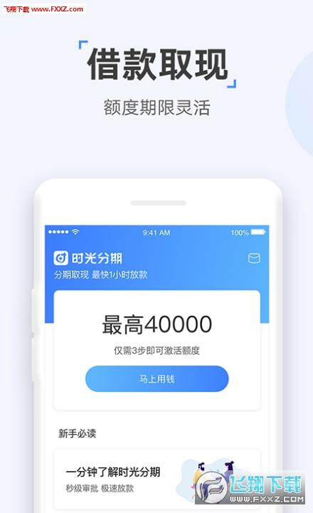 小优贷款app1.0截图0