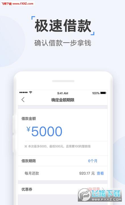 小优贷款app1.0截图1
