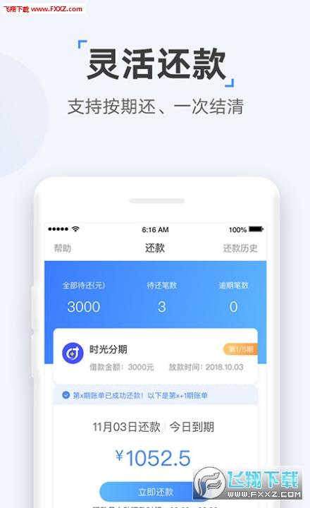 小优贷款app1.0截图2