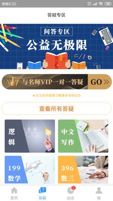 鑫全考研安卓版5.1.1截图1