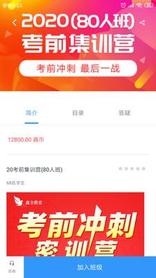鑫全考研安卓版5.1.1截图2