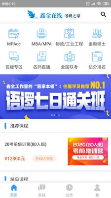 鑫全考研安卓版5.1.1截图3