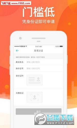 三户贷app官方版v1.0.0截图1