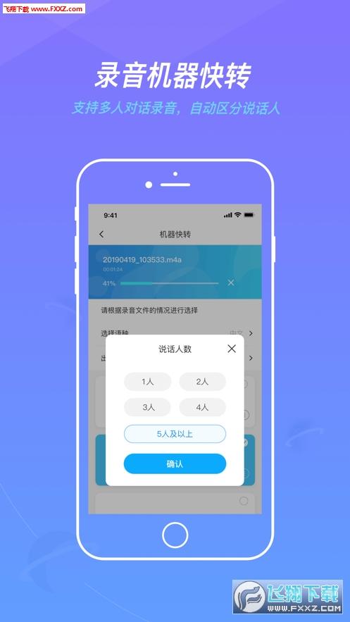 蓝色脉动appv1.1.1截图1