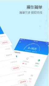 桂银速贷app1.0截图1