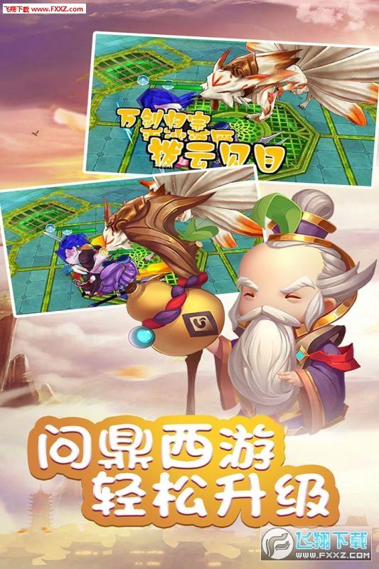 乱逗花果山安卓版1.0.9截图2