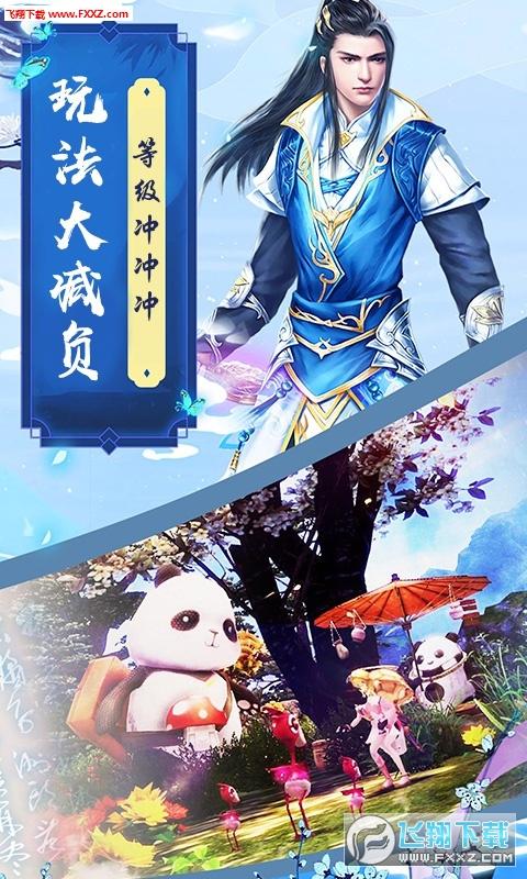 魔剑侠缘定制版截图0