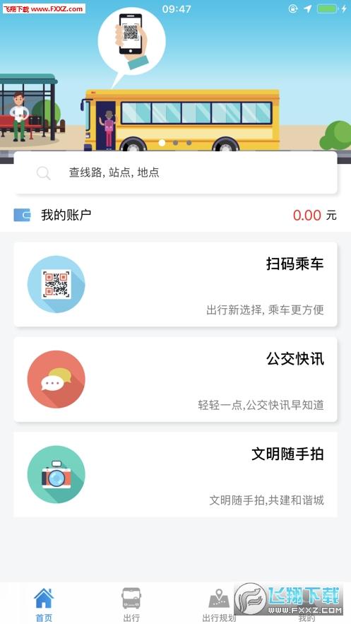 安阳行app安卓版v1.0.0截图1