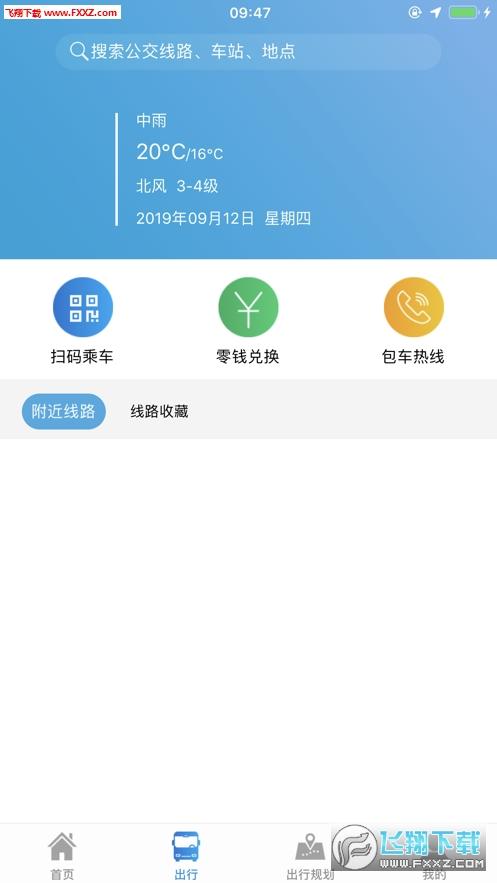 安阳行app安卓版v1.0.0截图2