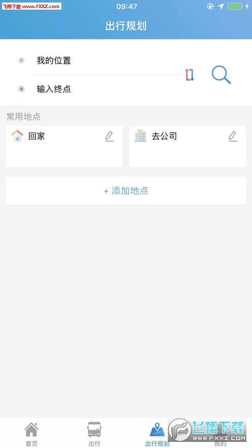 安阳行app安卓版v1.0.0截图3