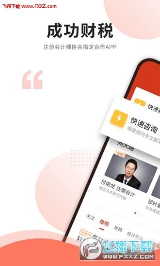 成功��app手�C版v1.0.1截�D0