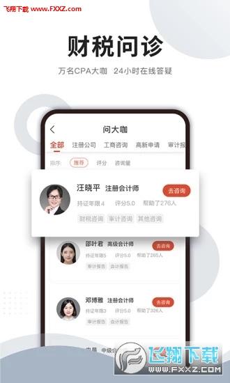 成功��app手�C版v1.0.1截�D2