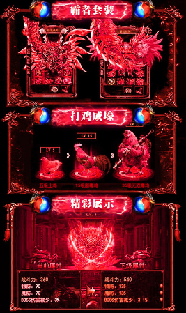 热血霸业高爆版1.0截图0