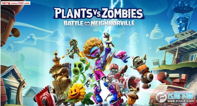 植物大战僵尸和睦小镇保卫战截图0