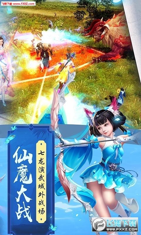魔剑侠缘飞升版1.0截图1