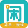 趣闲赚app加强版 v1.1
