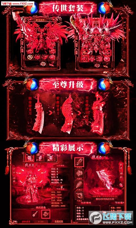 热血霸业全新BT版截图3