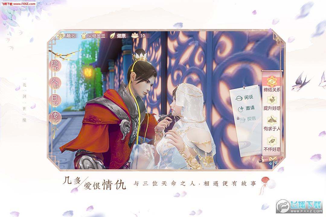 花与剑游戏手机版1.0.19截图1