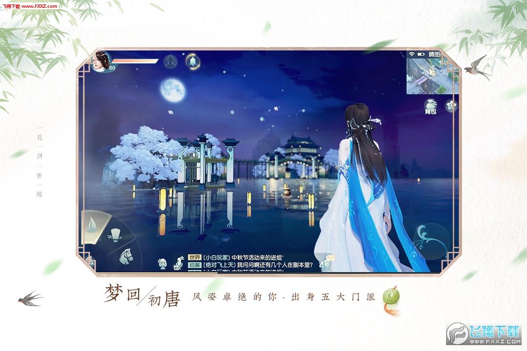 花与剑游戏手机版1.0.19截图3