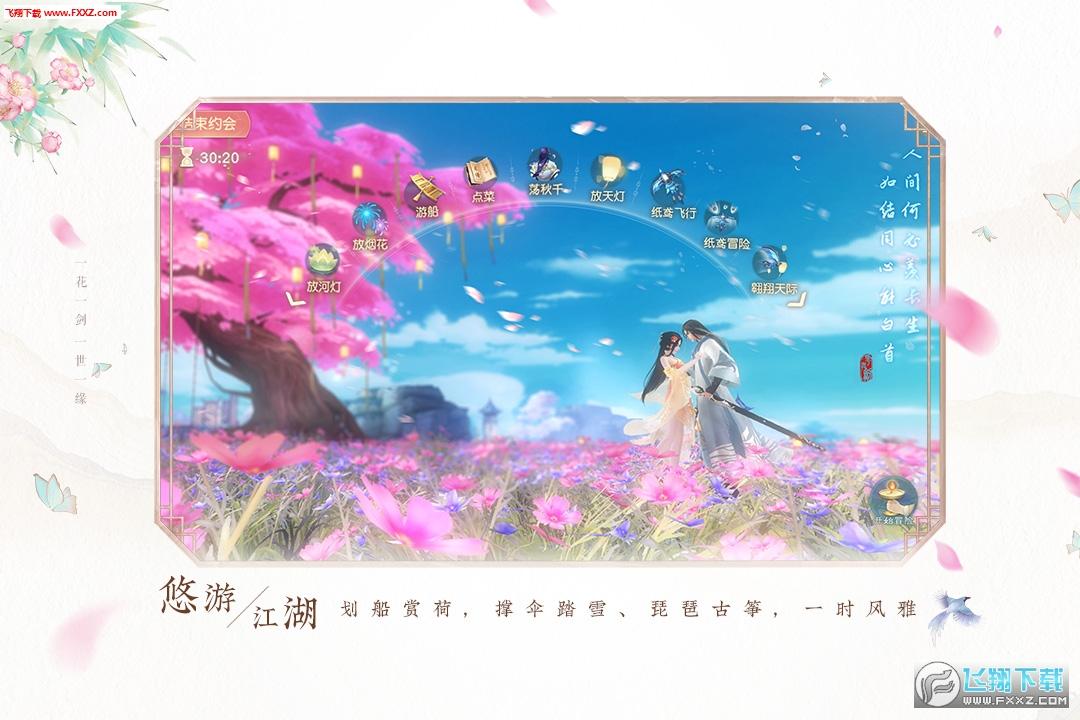 花与剑网易安卓版1.0.19截图2