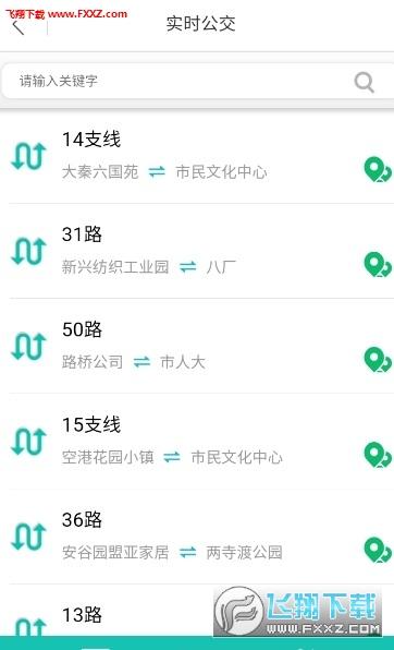 健康新咸阳app安卓版v1.0.0截图2