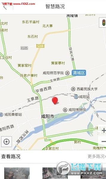 健康新咸阳app安卓版v1.0.0截图0
