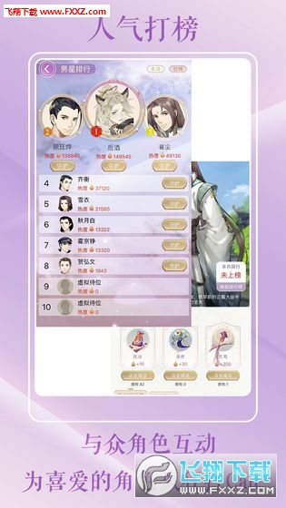 灵曦手游官方版v1.3.6截图1