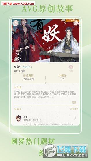 灵曦手游官方版v1.3.6截图3
