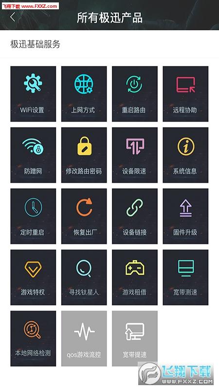 钛星人app1.1.8截图2