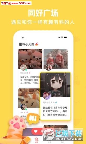 火花Chat app最新版2.4.0截图0