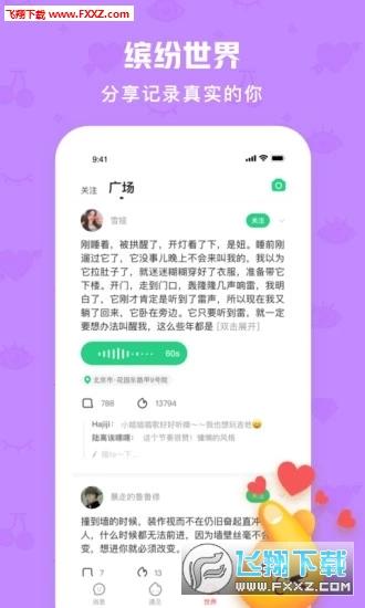 火花Chat app最新版2.4.0截图1
