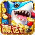 一起捕鱼手游安卓版v1.8.2
