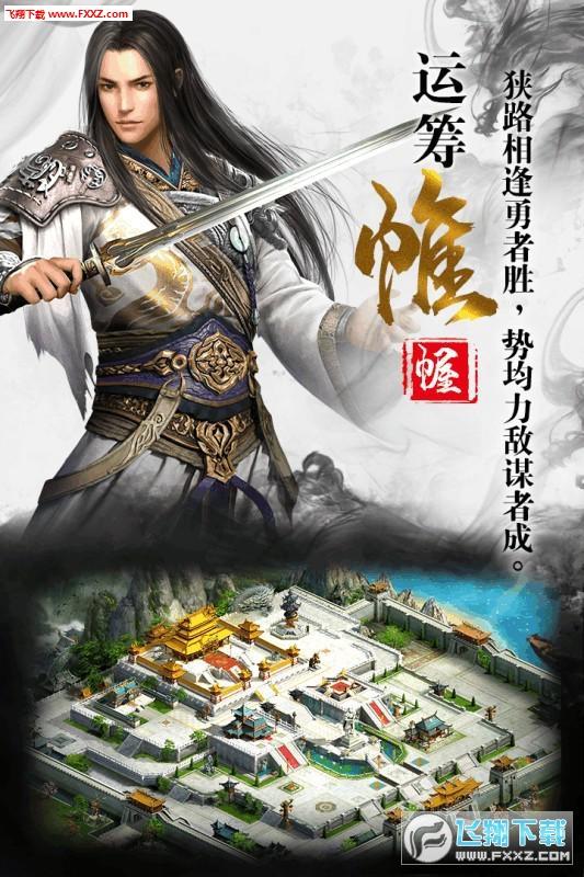 三国奇兵手游官方版1.0.0截图3
