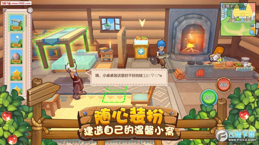 四季物语游戏v1.1截图1