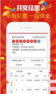 永鑫国际彩票appv1.0截图0