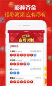 永鑫国际彩票appv1.0截图1