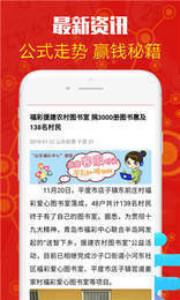 永鑫国际彩票appv1.0截图2