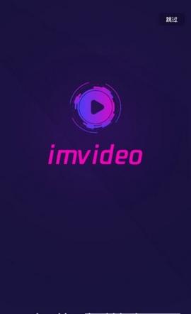 ImVideo短视频app1.0.0截图0