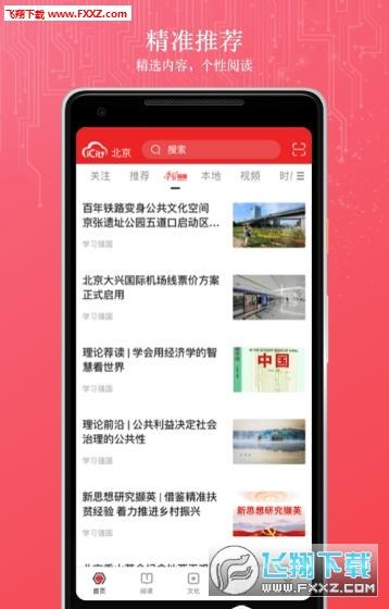 数字北京app1.4.0截图0
