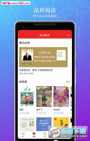 数字北京app1.4.0截图1