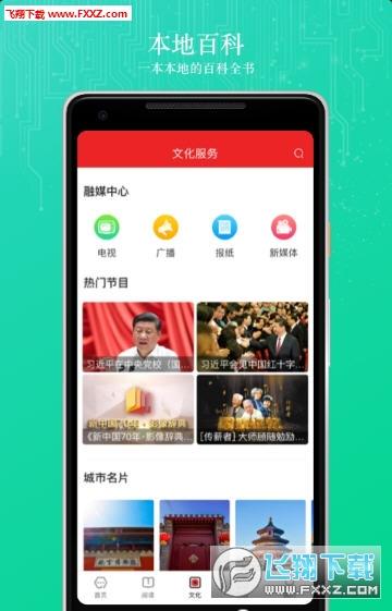 数字北京app1.4.0截图2