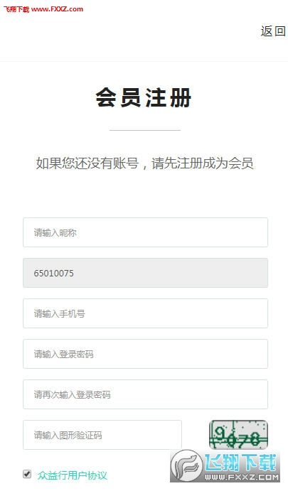 众益行app官方版1.0截图1
