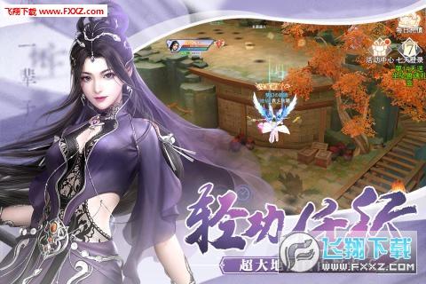 奇迹仙侠安卓版1.0.4.3截图3