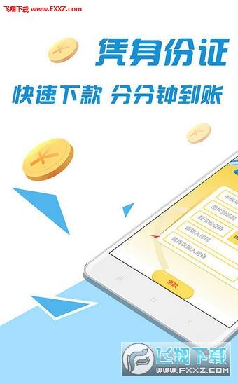 优帮贷app官方版v1.0.0截图0