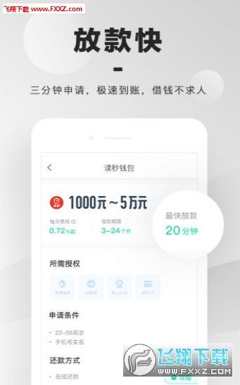 开薪钱包贷款appv1.0.0截图1